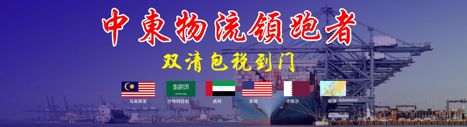 中东物流,马来西亚,欧洲,迪拜,卡塔尔,巴林,国际快递