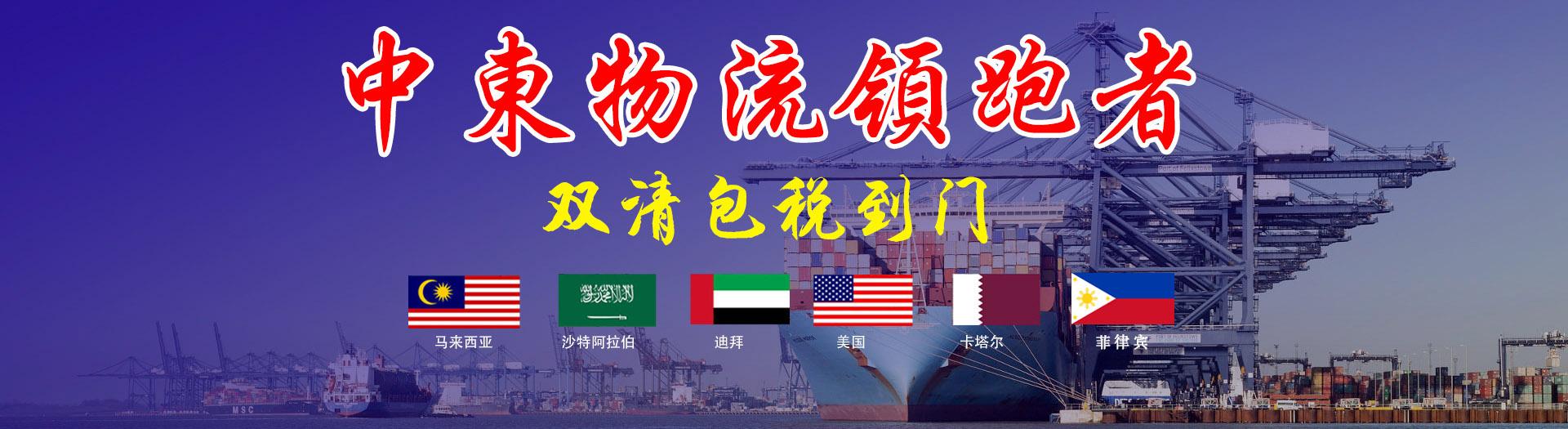 中东物流,迪拜,卡塔尔,沙特,东南亚物流,马来西亚,菲律宾,国际快递